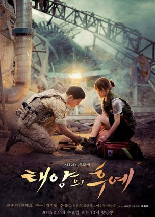 أحفاد الشمس Descendants of the Sun