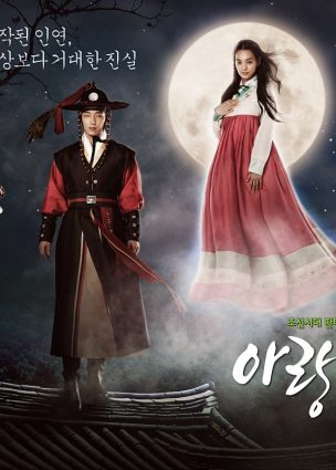آرانغ والقاضي Arang and the Magistrate