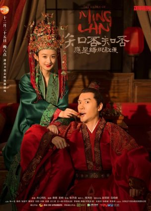 قصة مينغ لان The Story of Ming Lan