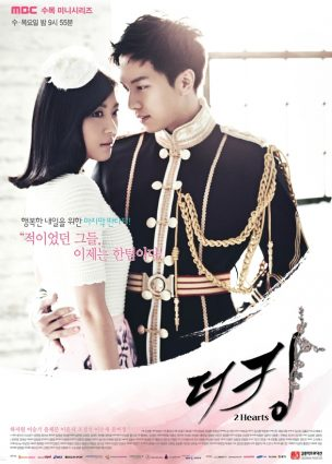 ملك فى حيرة The King 2hearts